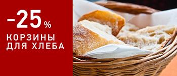 Новогодняя распродажа корзины для хлеба