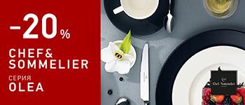 Chef&Sommelier — Olea