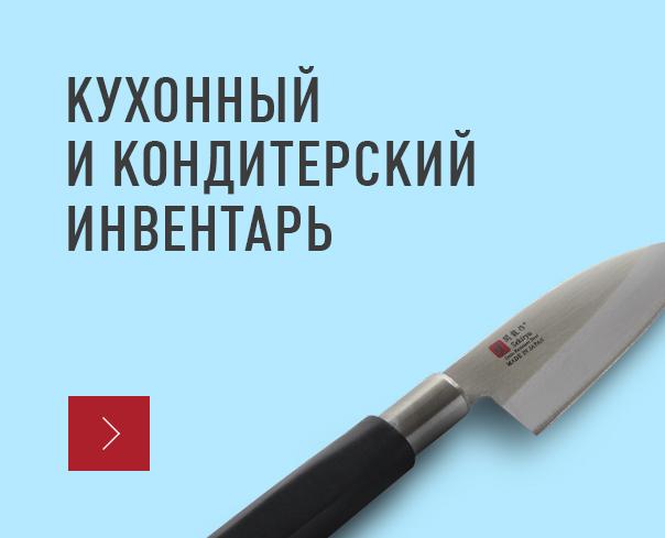 Кухонный и кондитерский инвентарь Акция