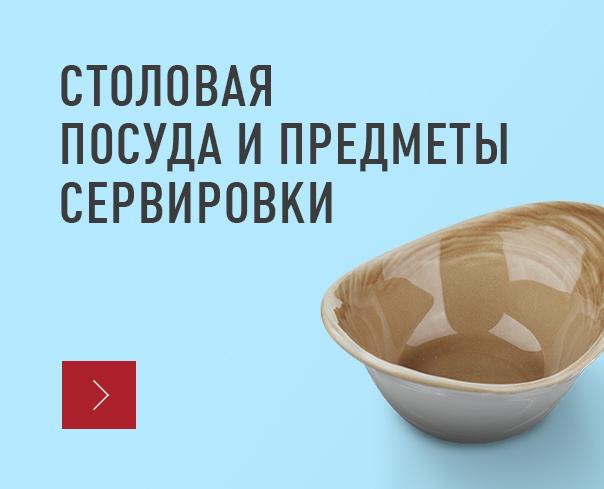 Столовая посуда и предметы сервировки Акция