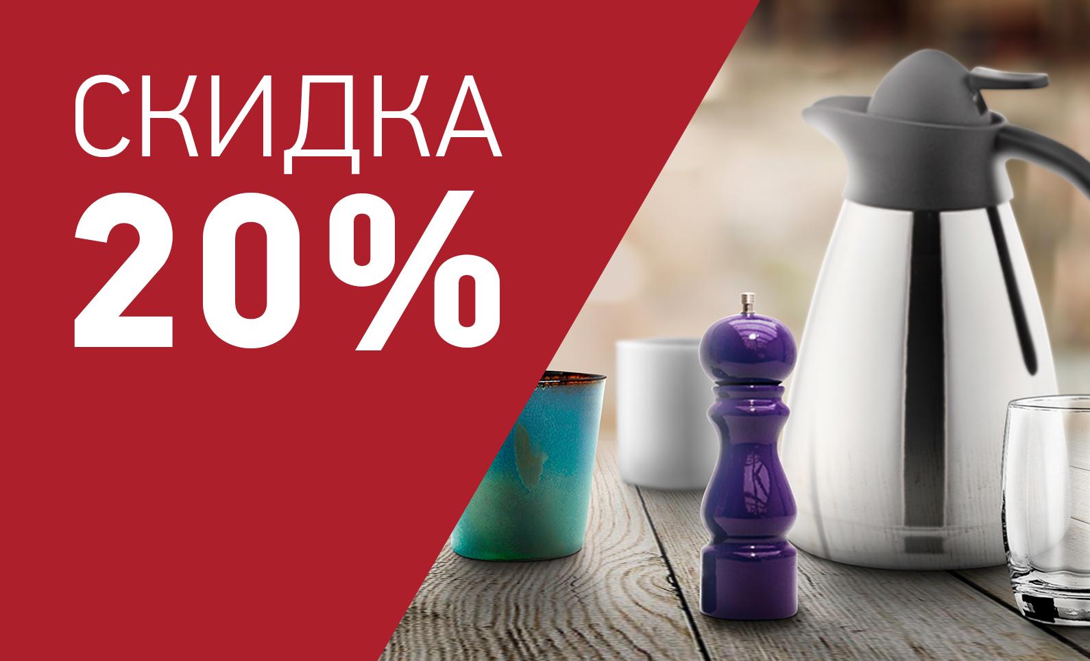 Скидка посуду и предметы сервировки до 20%