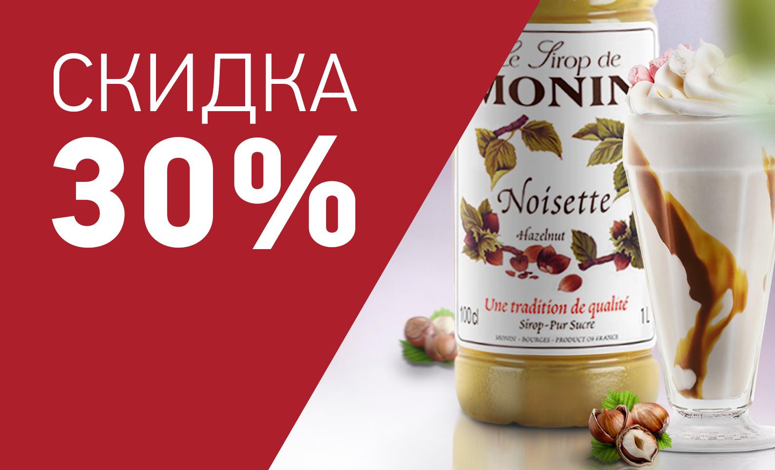 Скидка на сироп Monin Лесной орех 30%
