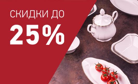 Скидка на фарфор до 25%